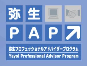 弥生PAP