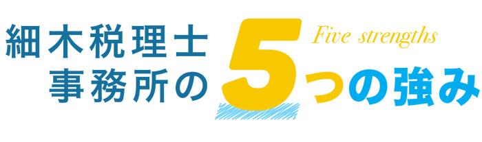 細木税理士事務所の5つの強み