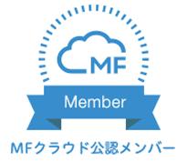 MFクラウド公認メンバー